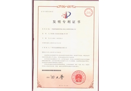 Patent name: ultra wide fluorine ethylene PTFE oriented film book, patent No.: ZL200910037252.0